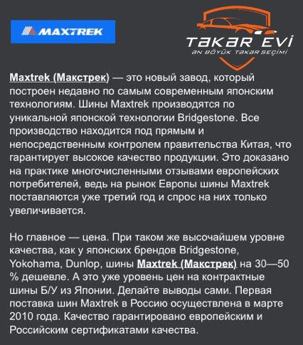 Maxtrek-Maximus M1-205/60R16-92H